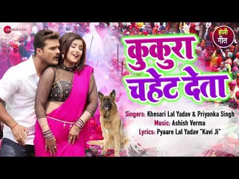 Khesari New Holi Song 2019 Kukra Chahet Deta#.  Get Faanv      Bhojpuri Bihari Khesarilalyadav