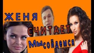 Романец и Гусев расстались \ Интервью Гусева