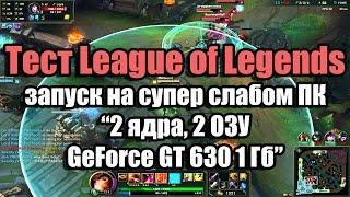 тест League of Legends запуск на супер слабом ПК (2 ядра, 2 ОЗУ, GeForce GT 630 1 Гб)
