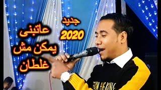 جديد عاتبنى يمكن مش غلطان محمد الاسمر 2020