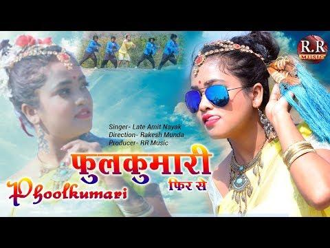 PHOOLKUMARI PHIR SE | फूलकुमारी | New Nagpuri Song 2019