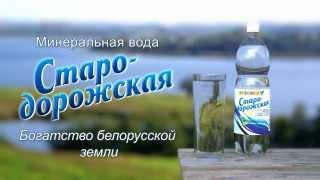 Минеральная вода Стародорожская