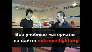 УЧЕБНЫЙ КУРС_Extreme Fight System. Юрий Кормушин.