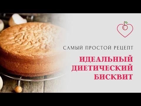 Диетический бисквит в мультиварке