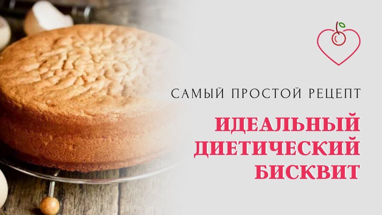 Идеальный диетический бисквит. Самый простой рецепт