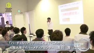 サムネイル:【バンタンゲームアカデミー】 VRのこれまでとこれから(5/6)