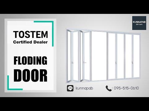 ประตูบานเฟี้ยม อลูมิเนียม ทอสเท็ม โดยตัวแทนจำหน่าย tostem