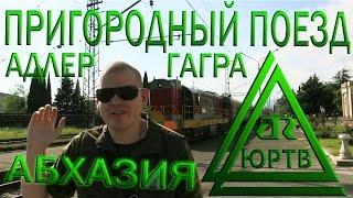 видео Поездка в Абхазию: нужен ли загранпаспорт?