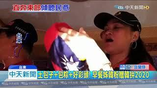 20190728中天新聞 獲提名後韓國瑜首站台東 「早餐姊」樂歪「包粽」贈韓