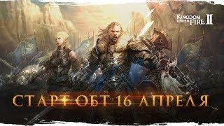 Kingdom Under Fire 2 — старт ОБТ