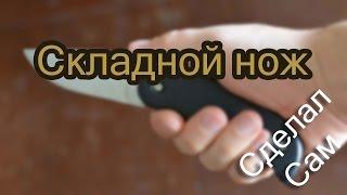 как сделать раскладной нож своими руками