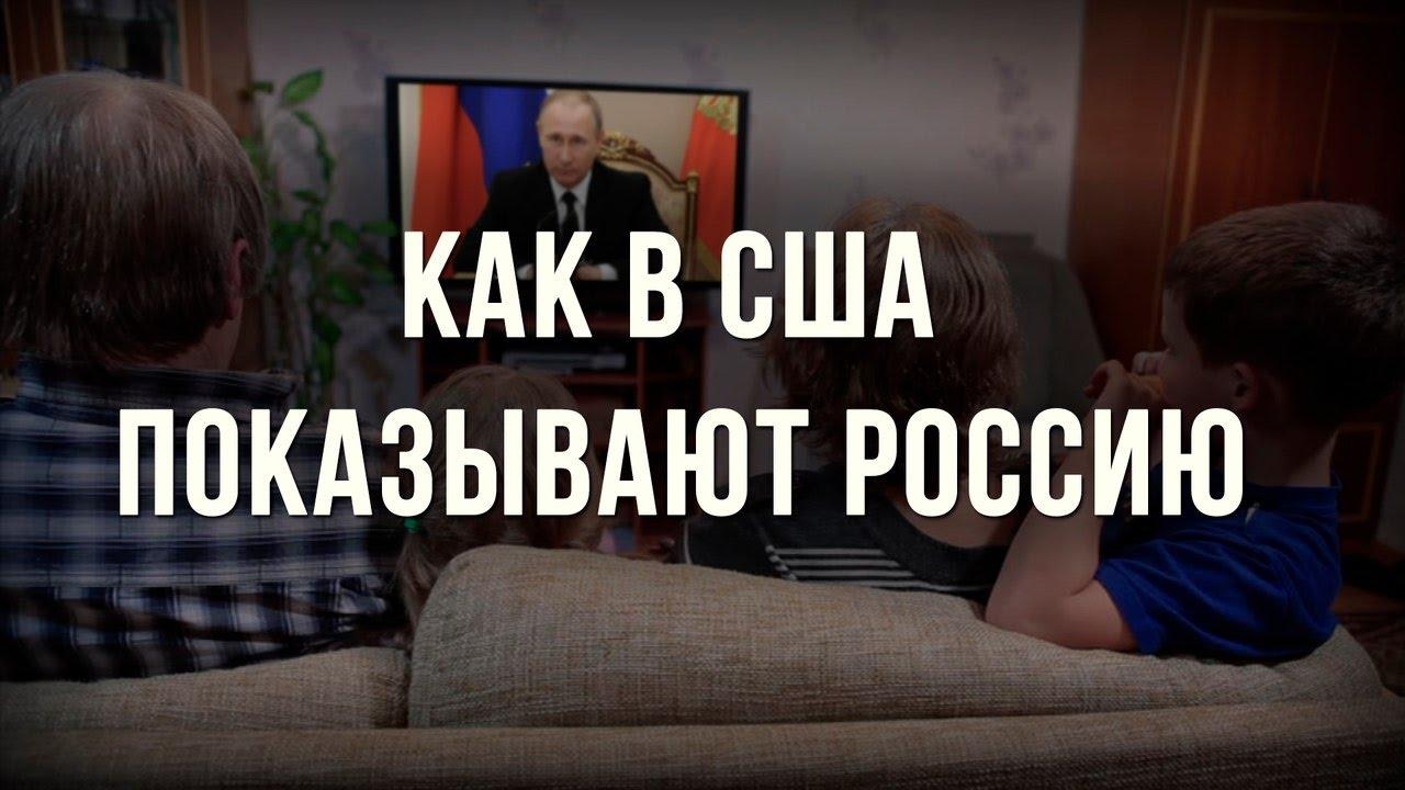 Анатолий Клёсов: Как в США показывают Россию