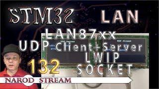 Программирование МК STM32. Урок 132. LAN8742A. LWIP. SOCKET. UDP. Соединяем два контроллера