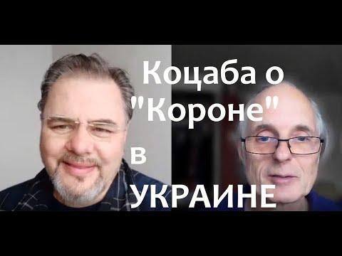 Руслан Коцаба о