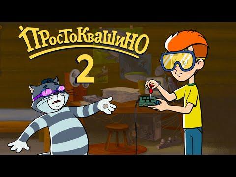 Смотреть мультфильм простоквашино 2 серия бесплатно