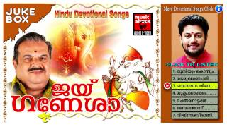 ജയ് ഗണേശാ... | Hindu Devotional Songs Malayalam | Ganapathi Devotional Songs Malayalam Jukebox