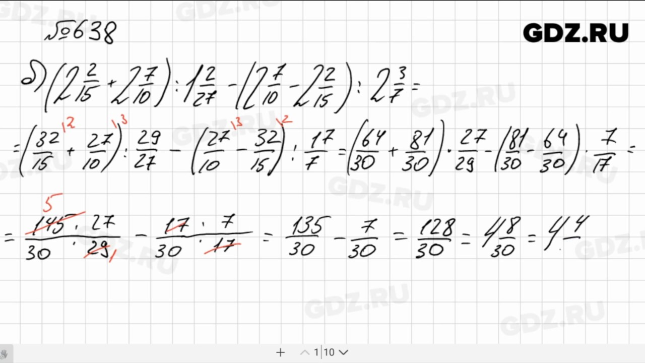 Гдз По Математике 6 Класс Зубарева 638