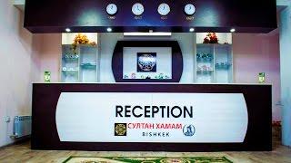 "СПА - ""SULTAN HAMAM"" Бишкек"