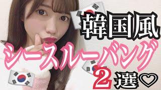 【簡単前髪アレンジ】誰でもできる韓国風シースルーバング2選♡ thumbnail