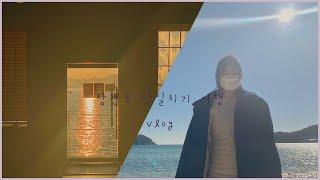 Vlog : 서울에서 삼천포까지 당일치기 여행