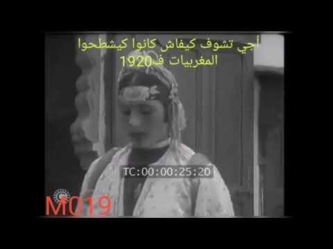 شاهد كيف كان يرقص  المغاربة في 1920 على انغام الشعبي 😂😂 thumbnail