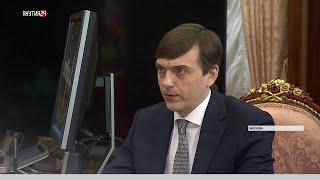 Путин поручил Сергею Кравцову контролировать строительство школ в регионах