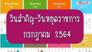 EP.266 วันสำคัญ-วันหยุดราชการ เดือน ก.ค.64