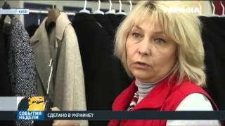 В Украине шьют качественную одежду и отправляют на экспорт(Крики, ругательства и даже драки... в очереди. И не за дефицитом каким-нибудь, а за секонд-хендом. Посетители..., 2016-04-10T17:22:53.000Z)