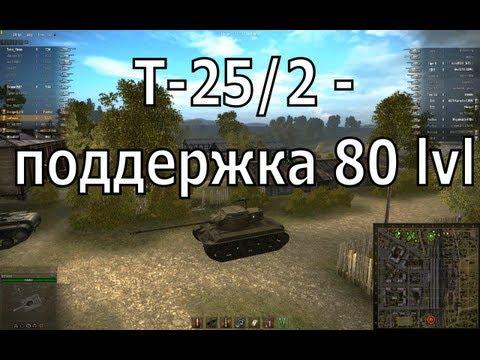 видео: t25/2 - поддержка 80 lvl