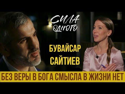 БУВАЙСАР САЙТИЕВ- О