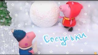 Мультфильм игрушками Свинка Пиги Pig Сосульки