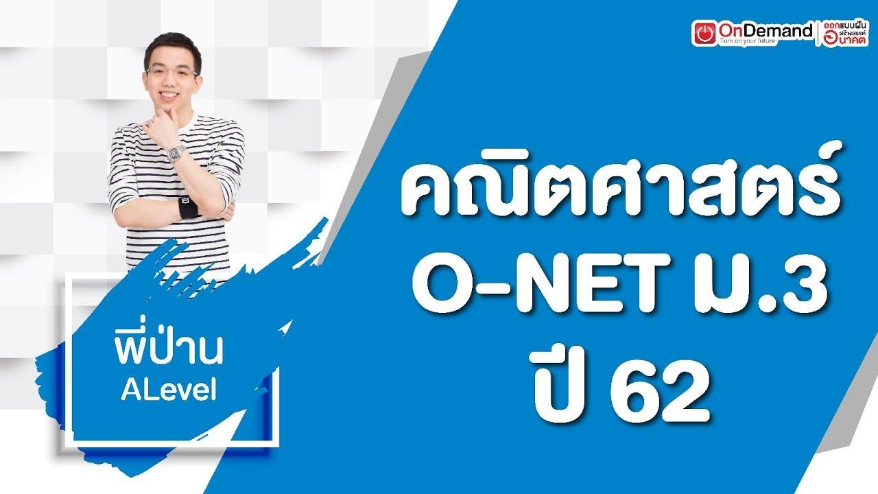Download ติว O-NET ม.3 - คณิตศาสตร์ ปี 62 by พี่ป่าน ALevel