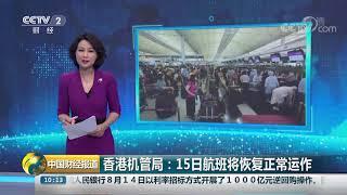 [中国财经报道]香港机管局:15日航班将恢复正常运作| CCTV财经