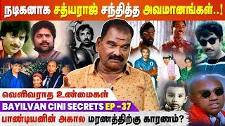 Bayilvan Ranganathan | Sathyaraj | Pandiyan | Cine Secrets