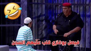 فيصل بوغازي قلب عليهم السجن |  مبارك المانع