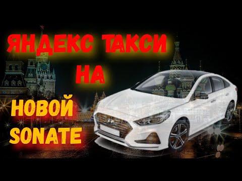 Яндекс Такси взял в кредит новая Hyundai Sonata #яндекстакси #новоеавто #соната