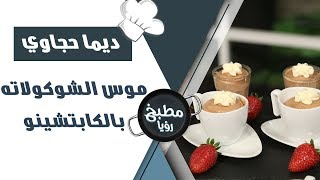 موس الشوكولاته بالكابتشينو - ديما حجاوي