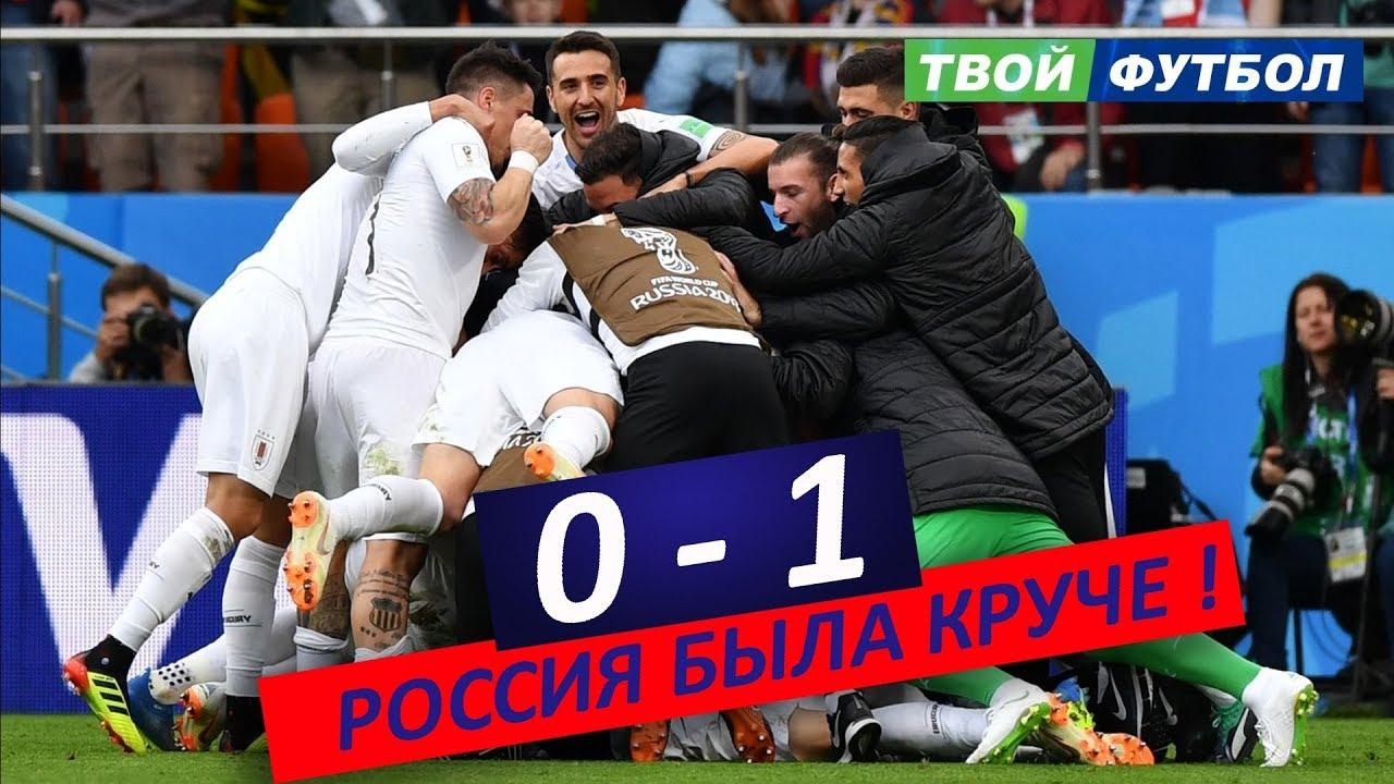 ЕГИПЕТ УРУГВАЙ 0 - 1 | РОССИЯ БЫЛА ЛУЧШЕ! ЧМ - 2018