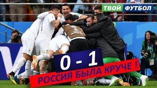 ЕГИПЕТ УРУГВАЙ 0 - 1   РОССИЯ БЫЛА ЛУЧШЕ! ЧМ - 2018
