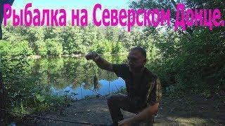 Рыбалка на Северском Донце.Проверка новой снасти.