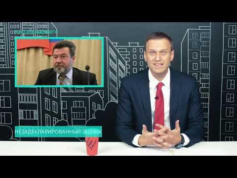 Навальный: Эшник из