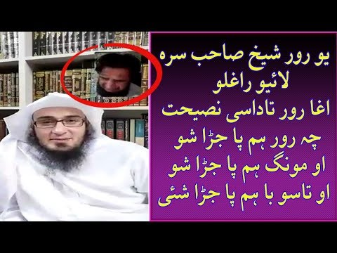YAo Ror Pa Jara Sho Pashto Bayan By Shaikh Abu Hassan Ishaq Swati HAq Lara PAshto New Bayan