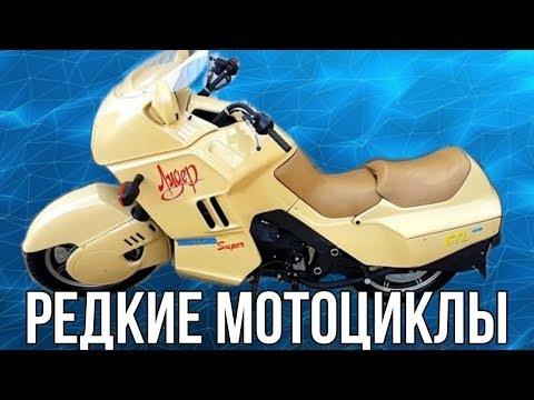 Отечественные редкие мотоциклы которые не пошли в серию.