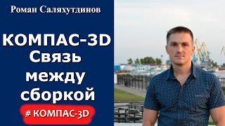 КОМПАС-3D. Урок Связь между сборкой, спецификацией  и сбор. чертежем