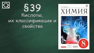 """Габриелян О. С. 8 класс §39 """"Кислоты, их классификация и свойства""""."""