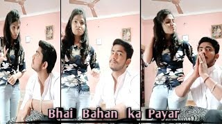 Bhai Bahan ka Payar Tik Tok Latest New Musically ll BHAI vs Bahan Funny ll