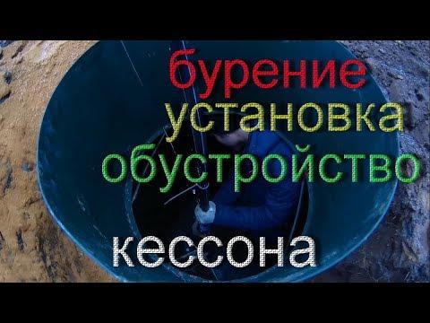 Металлический кессон для скважины | Установка и обустройство кессона