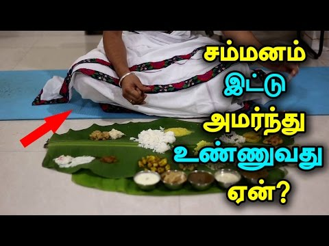 Tamil Culture - Reason Why Do We Fold Our Legs While Eating #tamilculture
