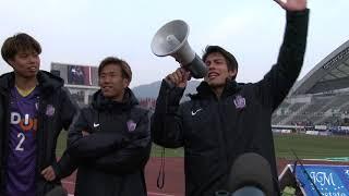 2月24日北海道コンサドーレ札幌戦試合後選手ラウンド thumbnail