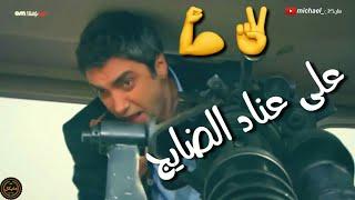هجوم مراد علم دار|مع اغنية على عناد الضايج😡✌